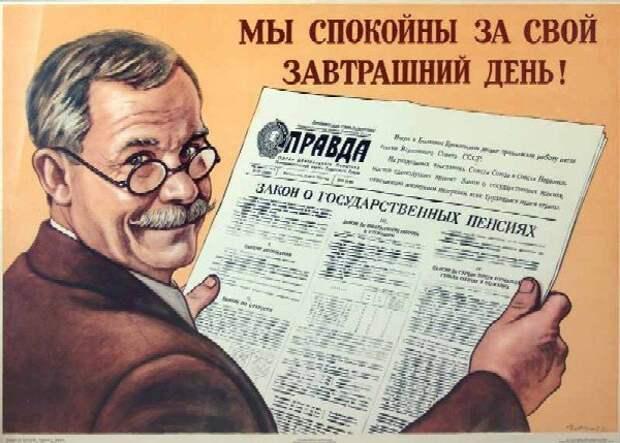 Пенсии в СССР. Просто факты.