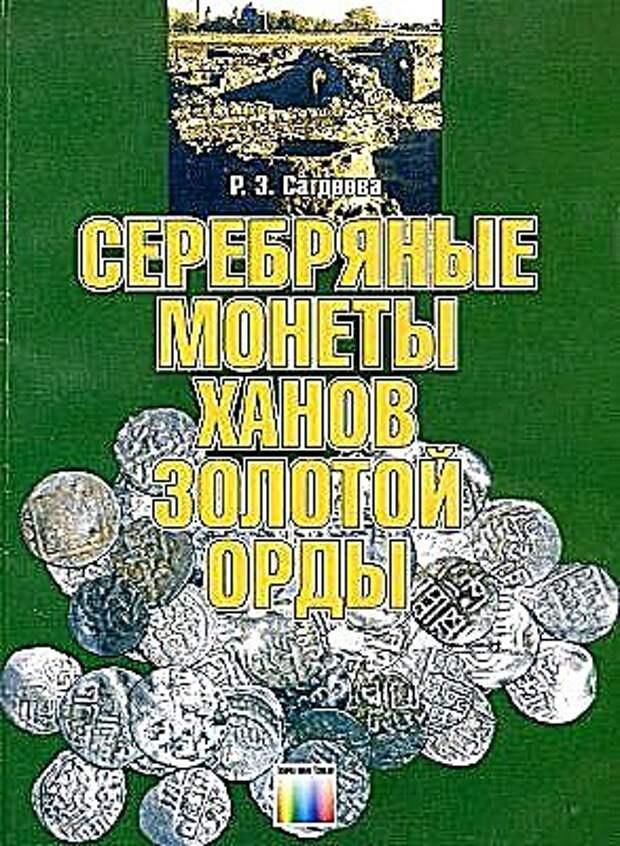 Серебряные монеты ханов Золотой Орды.