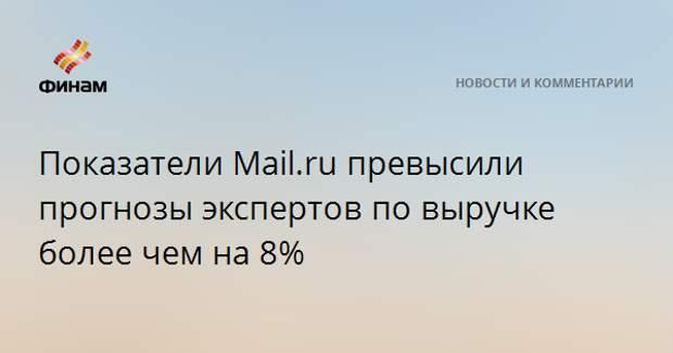 Показатели Mail.ru превысили прогнозы экспертов по выручке более чем на 8%