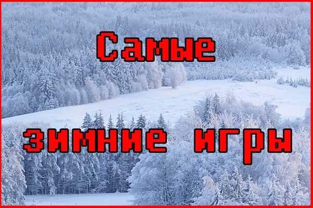 Самые зимние игры