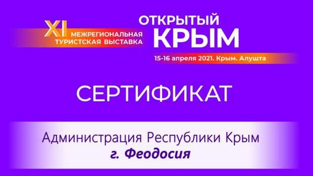 Администрация города Феодосии приняла участие в XI Всероссийском форуме «Открытый Крым»