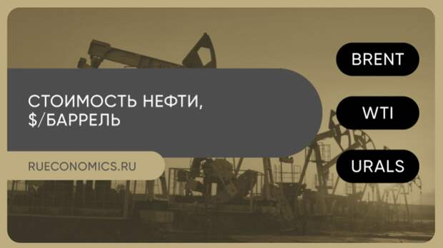 Хакерская атака на американский трубопровод повлияла на стоимость нефти