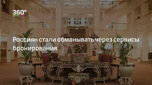 Россиян стали обманывать через сервисы бронирования