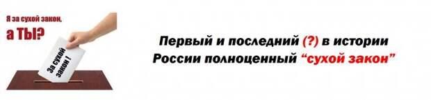 Первый и последний (?) в истории России полноценный «Сухой Закон»