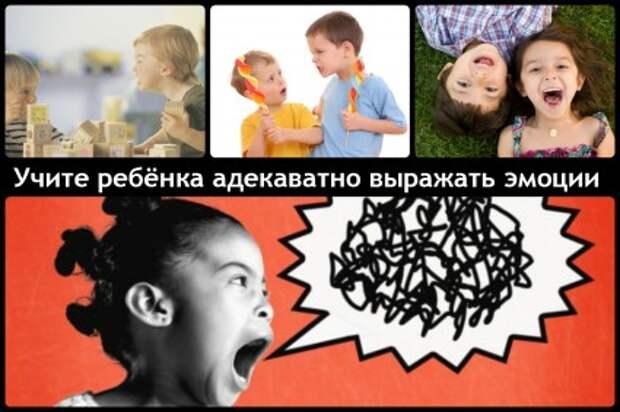Учите ребёнка адекватно выражать эмоции