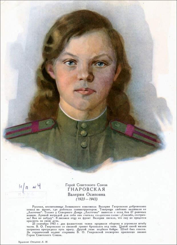 Санинструктор Валерия Гнаровская, навеки — девятнадцатилетняя