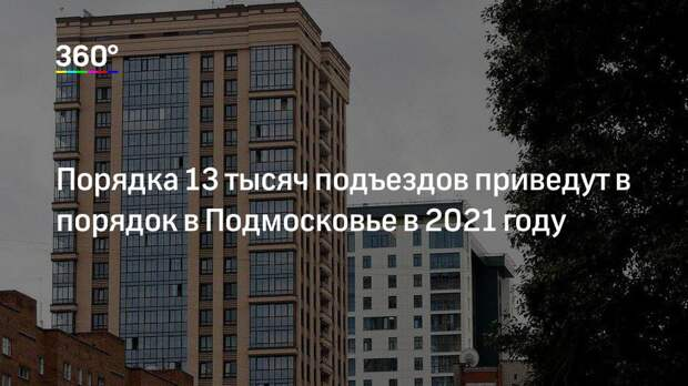 Порядка 13 тысяч подъездов приведут в порядок в Подмосковье в 2021 году