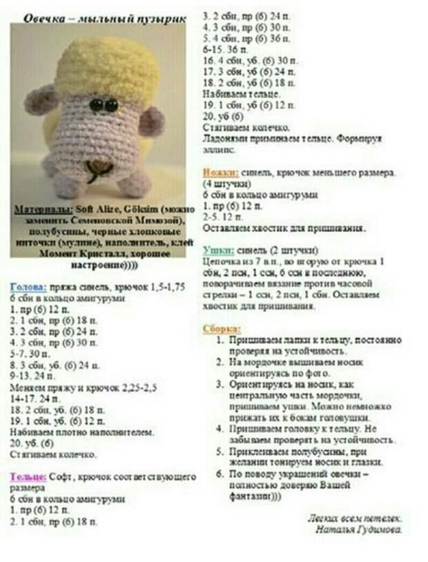 вязаная овечка/5614548_u_N9PaUPZ0 (460x604, 65Kb)