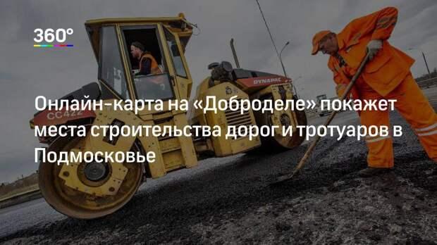Онлайн-карта на «Доброделе» покажет места строительства дорог и тротуаров в Подмосковье
