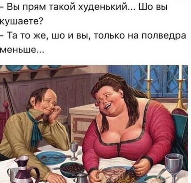 Вы прям такой худенький... Улыбнемся))