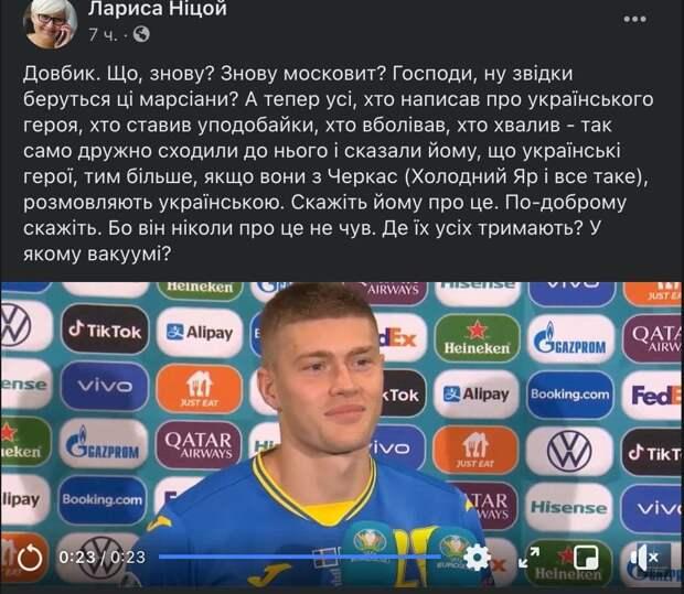 Наци в ярости от русского языка украинских футболистов