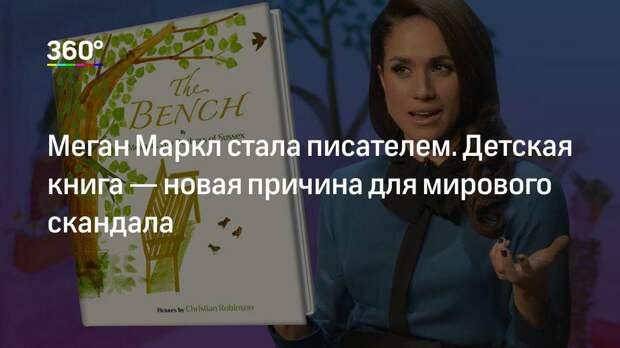 Меган Маркл стала писателем. Детская книга— новая причина для мирового скандала