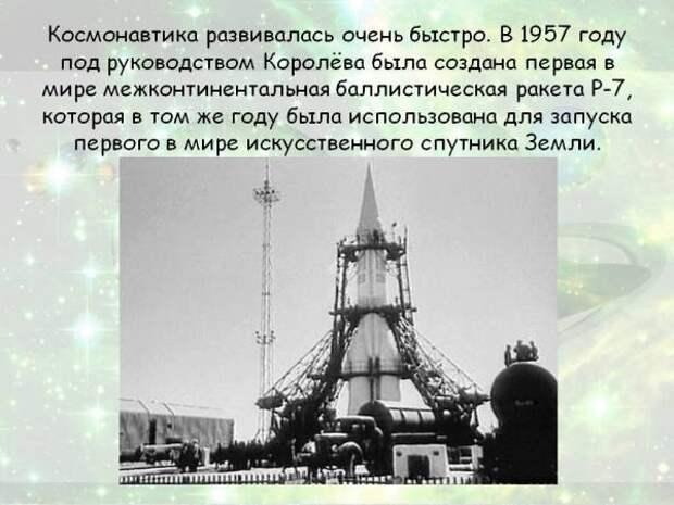Королёвская «семёрка»: как СССР создал первую в мире межконтинентальную баллистическую ракету