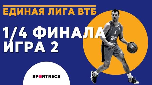 Единая лига ВТБ 20/21. 1/4 финала. Игра 2