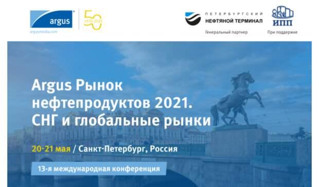 Конференция «Argus Рынок нефтепродуктов 2021. СНГ иглобальные рынки» состоится наэтой неделе
