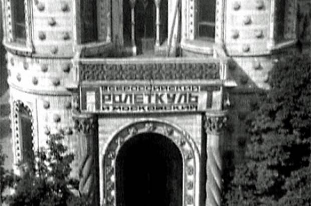 Здание Первого рабочего театра Пролеткульта