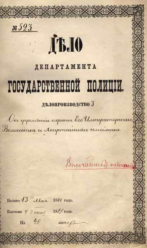«Священная дружина» против народовольческой эмиграции.