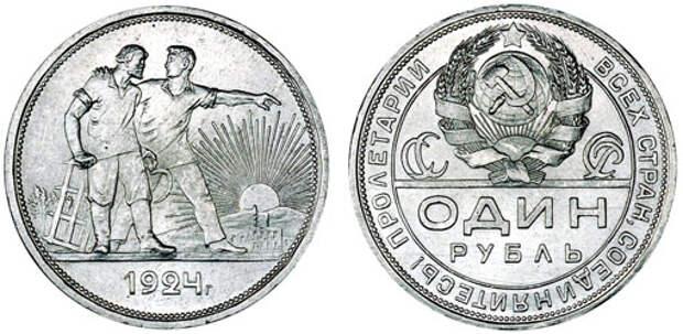 1rubl-1924.jpg