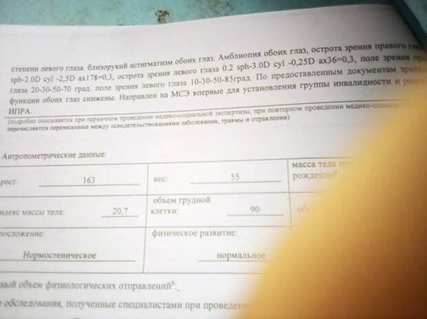 Незрячей крымчанке отказали в инвалидности даже федералы