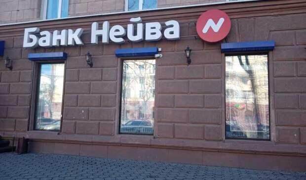Руководство банка «Нейва» объяснило свердловчанам причины отзыва лицензии