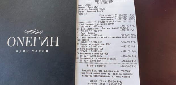 Счет. Ресторан Гарни Онегин Волгоград